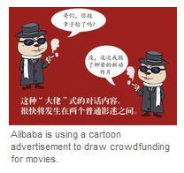 Alibaba to make movies with crowdfunding